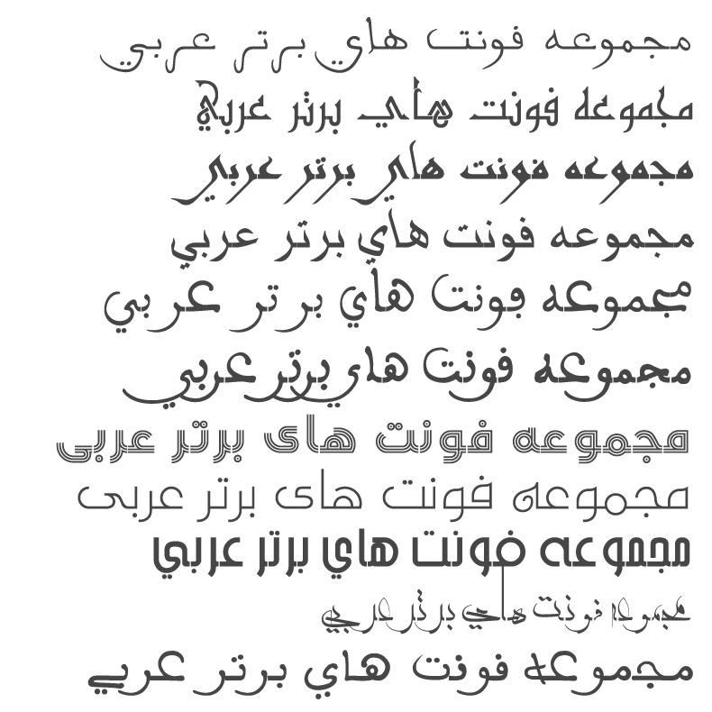مجموعه 1300 فونت برتر عربی