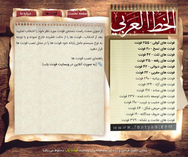 مجموعه برترین فونت های عربی   صفحه دریافت فونت