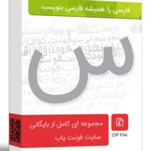 پکیج فونت فارسی