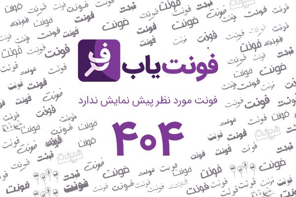 دانلود فونت فارسی گل