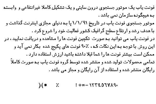 دانلود فونت فارسی فرهود
