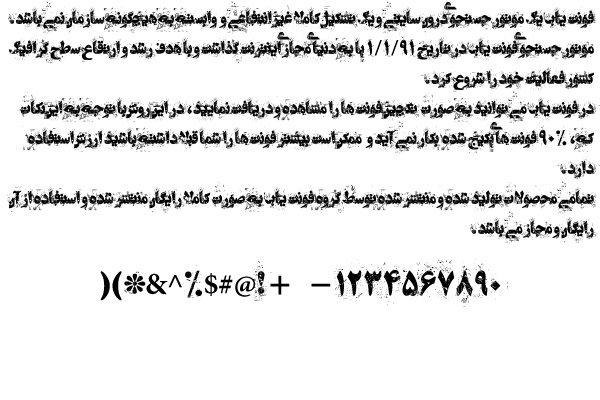 دانلود فونت فارسی فتنه