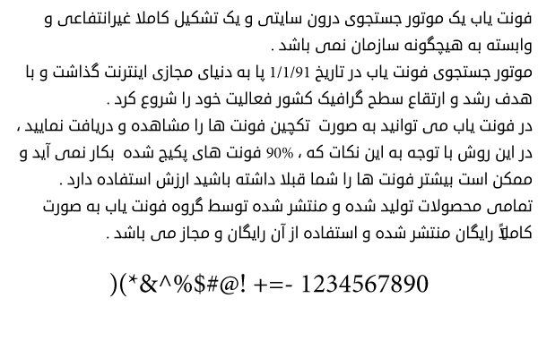 دانلود فونت فارسی گوگل