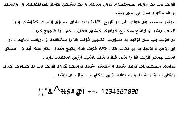 دانلود فونت فارسی کویر