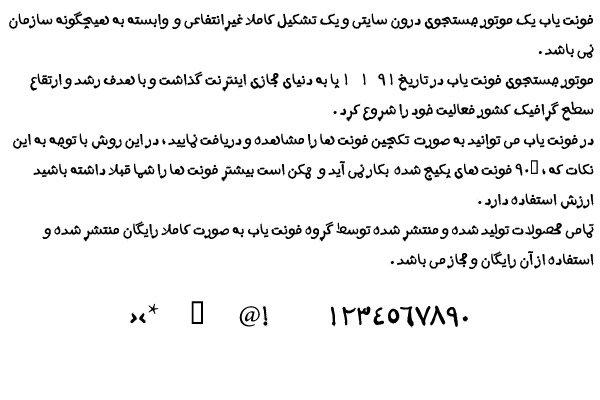 دانلود فونت فارسی مسیر