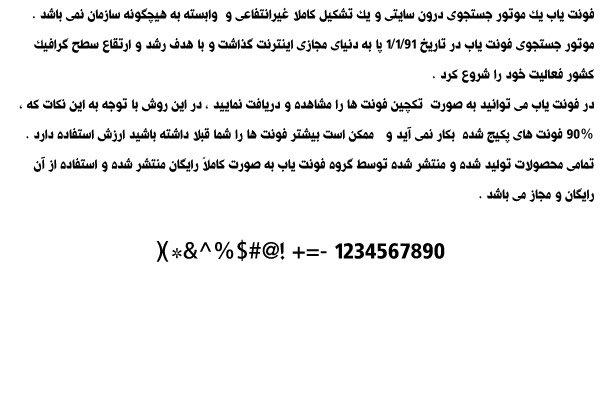 دانلود فونت فارسی رای مدیا