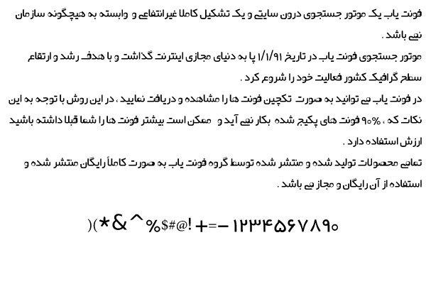 دانلود فونت فارسی رضوان
