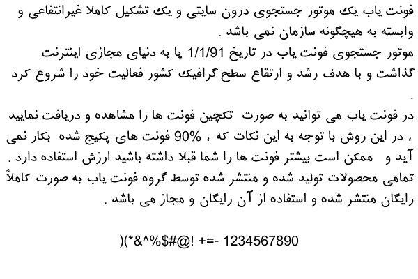 دانلود فونت فارسی ساده