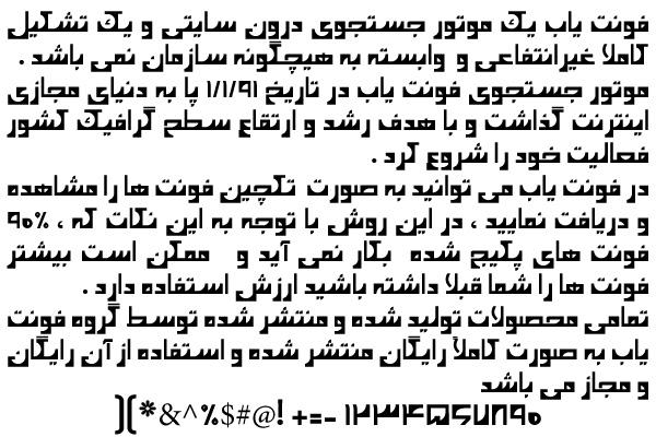دانلود فونت فارسی سهند