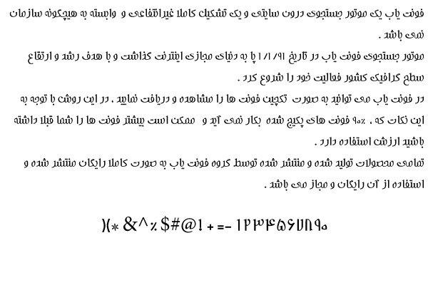 دانلود فونت فارسی شمس