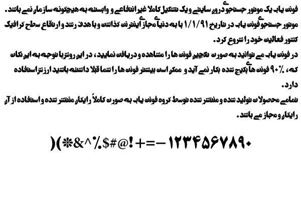 دانلود فونت فارسی تیتراژ