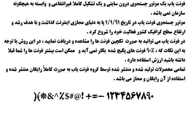 دانلود فونت فارسی زنگار