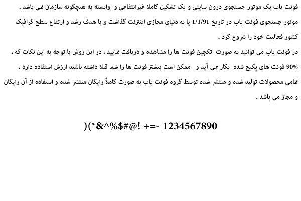 فونت فارسی ادوب عربیک - فونت یاب