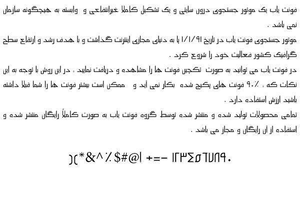 دانلود فونت فارسی آریا سری B