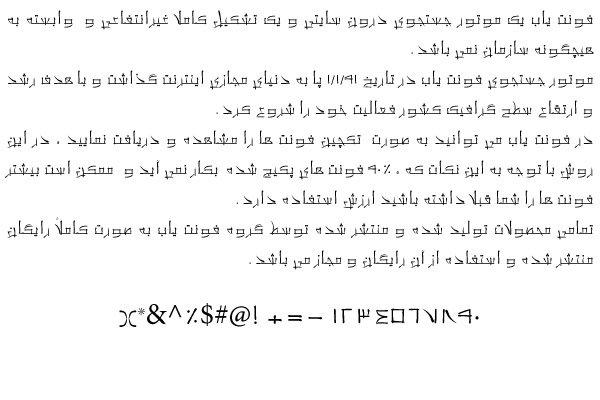 دانلود فونت فارسی چینی