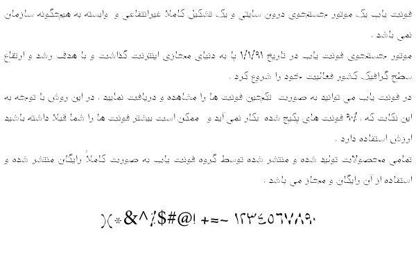 دانلود فونت فارسی هاله