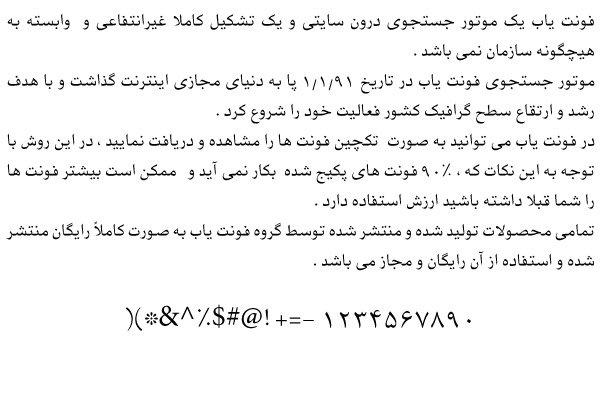 دانلود فونت فارسی جلال سری B