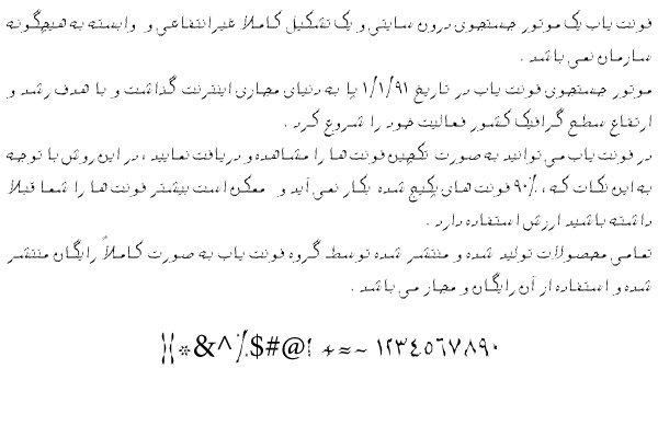 دانلود فونت فارسی جوهر سری B