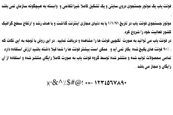 دانلود فونت فارسی کوروش