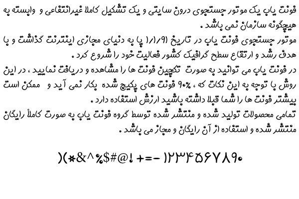 دانلود فونت فارسی مروارید