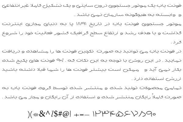 دانلود فونت فارسی پچ