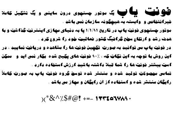 دانلود فونت فارسی سیاوش