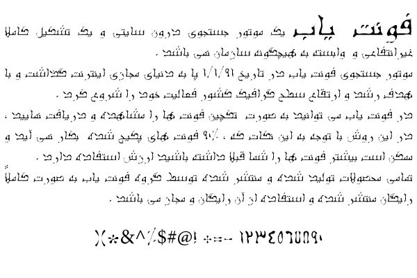 دانلود فونت فارسی سوره