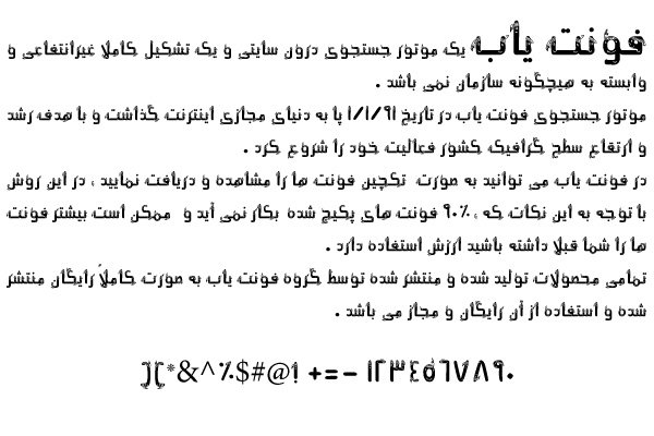 دانلود فونت فارسی سرخپوست
