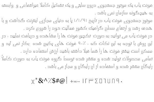 دانلود فونت فارسی تیر