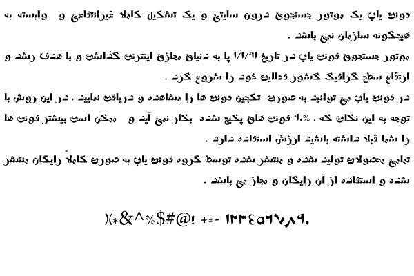 دانلود فونت فارسی وسطی