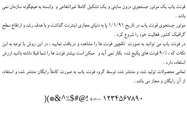 دانلود فونت فارسی یاس