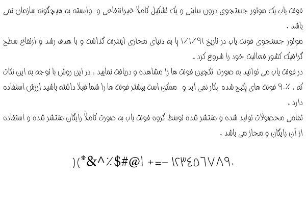 دانلود فونت فارسی زیبا