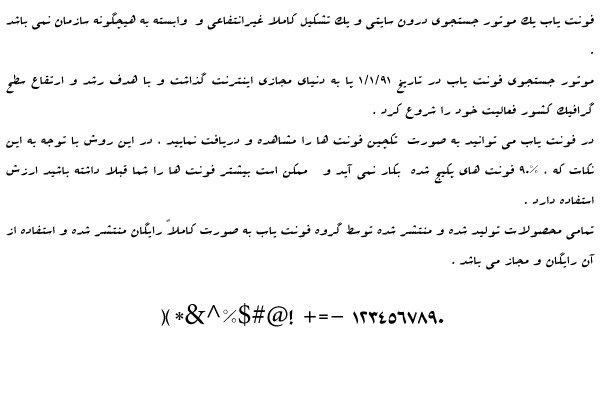 دانلود فونت فارسی عربیک