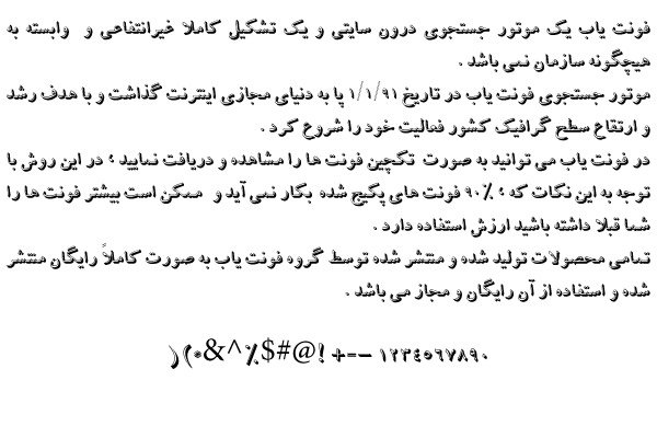 دانلود فونت فارسی آسمان