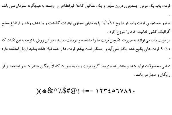دانلود فونت فارسی باران