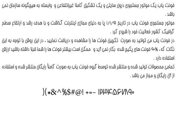 دانلود فونت فارسی بردیا