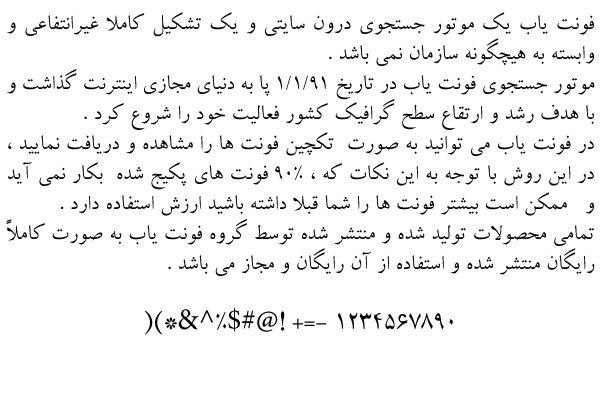 دانلود فونت فارسی کامپست