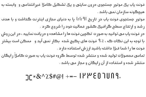 دانلود فونت فارسی علم