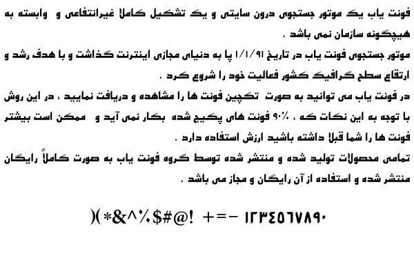 دانلود فونت فارسی اصفهان سری B