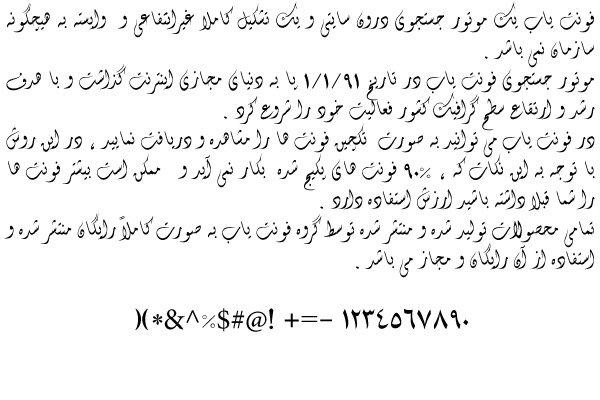دانلود فونت فارسی فانتزی سری B