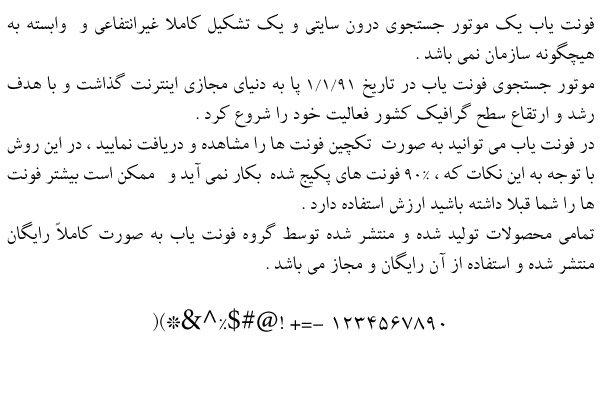 دانلود فونت فارسی کریم