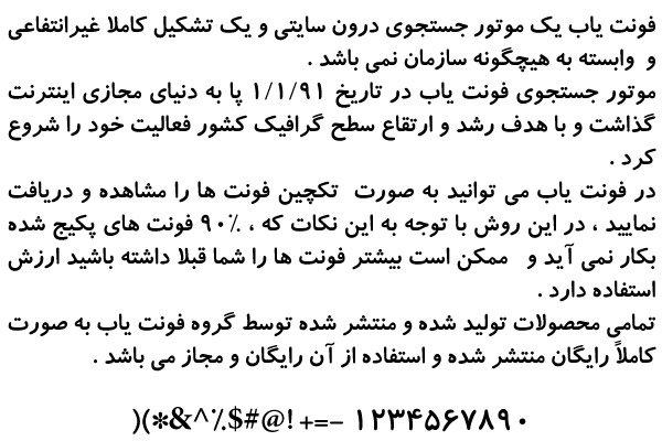 دانلودفونت فارسی کودک