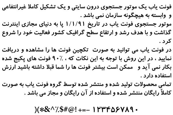 دانلود فونت فارسی کودک