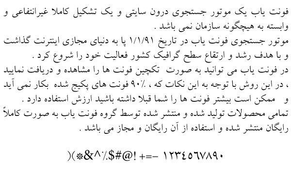 دانلود فونت فارسی نیلوفر ( لوتوس )