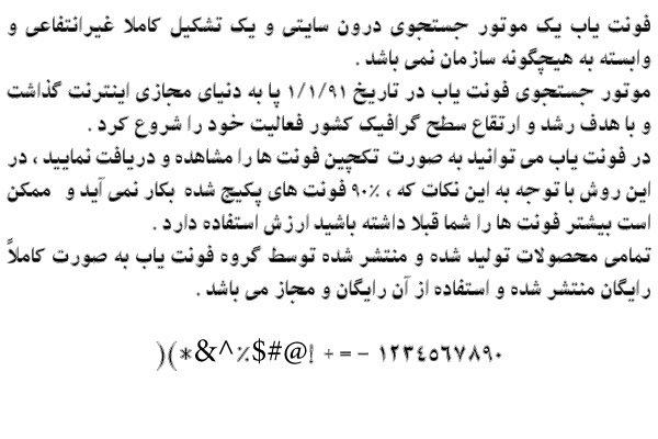 دانلود فونت فارسی ماه