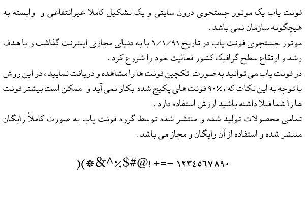 دانلود فونت فارسی مشهد