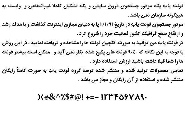 دانلود فونت فارسی مهر