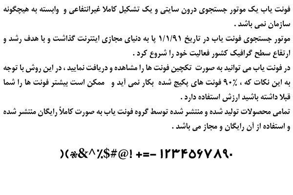 دانلود فونت فارسی میترا
