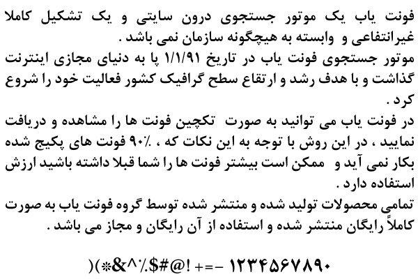 دانلود فونت فارسی نازنین سیاه