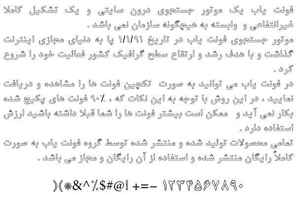دانلود فونت فارسی نازنین دوخط
